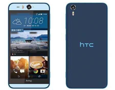 HTC Desire Eye SIMフリー スマートフォン DESIRE-EYE