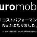 nuro mobile(ニューロモバイル)