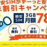 GMOとくとくBBの格安SIM