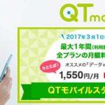 QTmobile(QTモバイル)