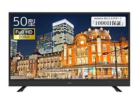 maxzen デジタルハイビジョン液晶テレビ J50SK03