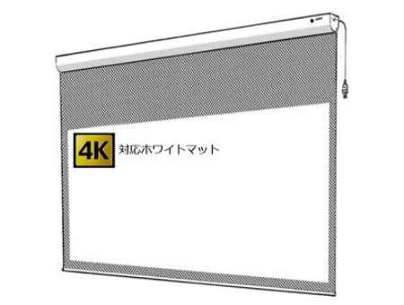 ナビオ 電動スクリーン 80インチ 680-80C4KW