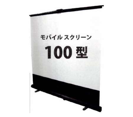 キクチ科学研究所 床置きモバイルスクリーン 100型 GML-100W