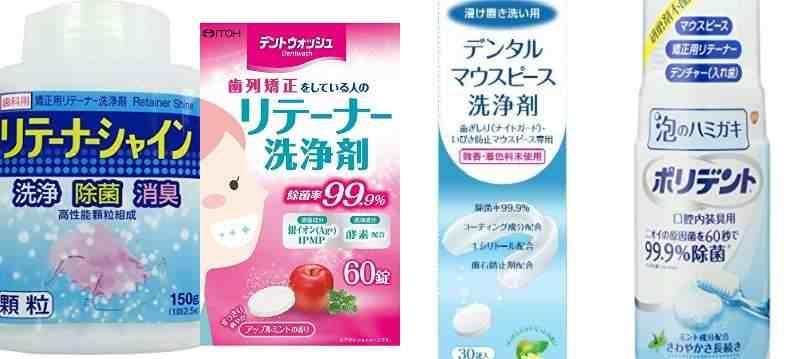 人気のマウスピース洗浄剤・矯正リテーナー洗浄剤