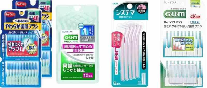 人気の歯間ブラシ