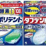 人気の入れ歯洗浄剤