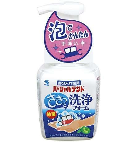 パーシャルデント 洗浄フォーム 部分入れ歯用 ミントの香り