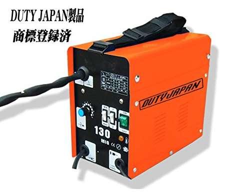 DUTY JAPAN ノンガス半自動溶接アークMIG単相100V