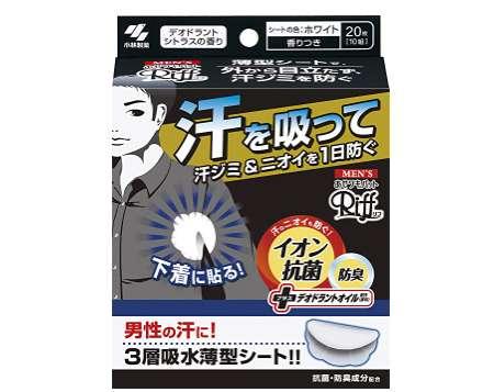 メンズ リフ あせワキパット あせジミ防止・防臭シート ホワイト