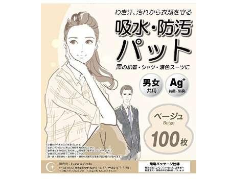 Luna & Stella あせ脇パッド(汗わきパット)お徳用100枚セット 肌色(ベージュ)