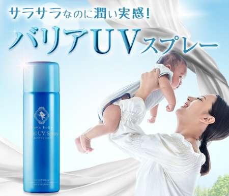 エンジェルUVスプレー Angel UV Spray