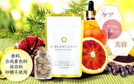 飲むオールインワンサプリメント リブランコート REBLANC COAT