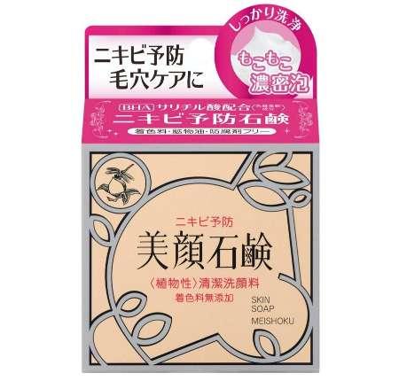 明色化粧品 明色美顔薬用石鹸
