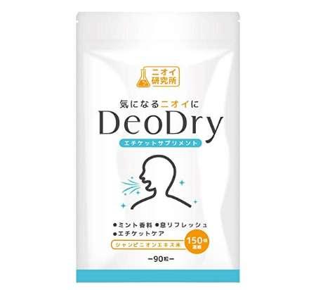 ニオイ研究所 DeoDry