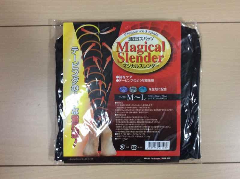 マジカルスレンダーのパッケージ