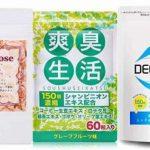 人気の体臭サプリメント