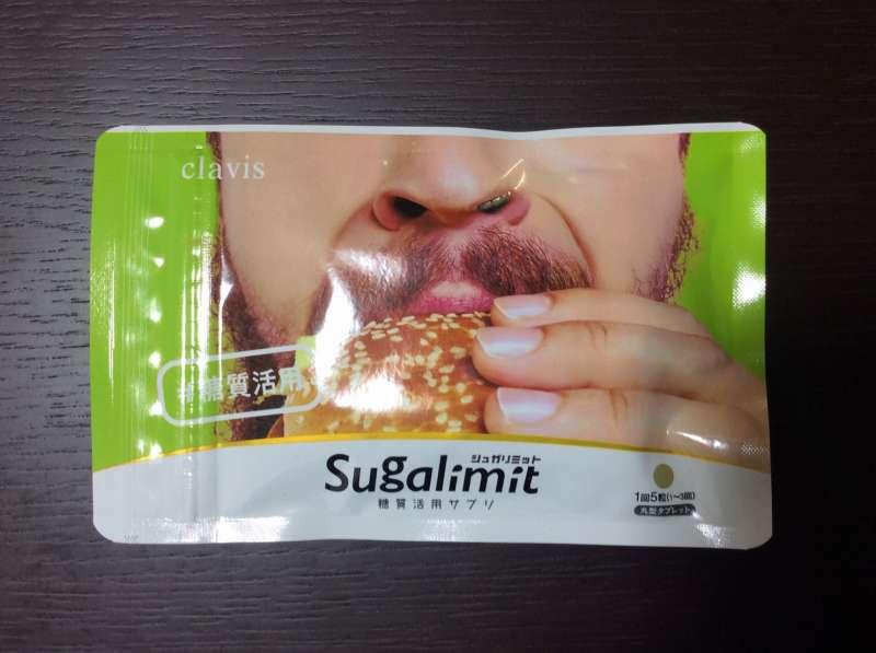 シュガリミットのパッケージ