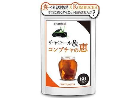 チャコール&コンブチャの恵 炭ダイエットサプリ