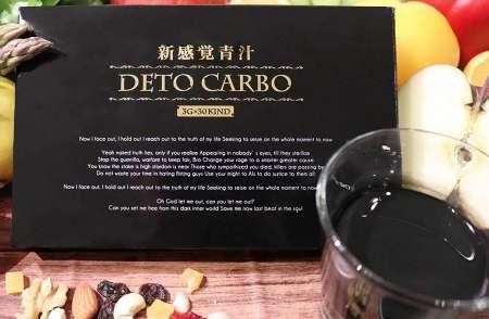 Grow DETO CARBO デトカルボ