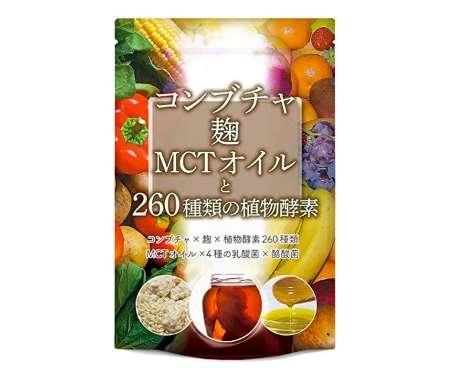 快適イノベーション コンブチャ 麹 MCTオイル 260種類の植物酵素