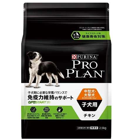 プロプラン 中型犬・大型犬 子犬用 免疫力維持のサポート チキン