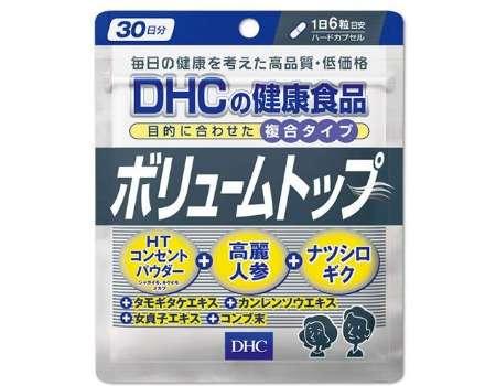 DHC ボリュームトップ