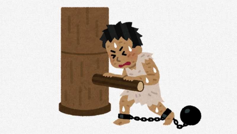 労働力を搾取されている奴隷