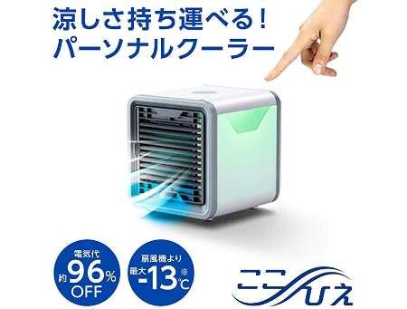 ショップジャパン ここひえ 冷風扇